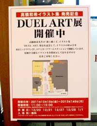 duel art展